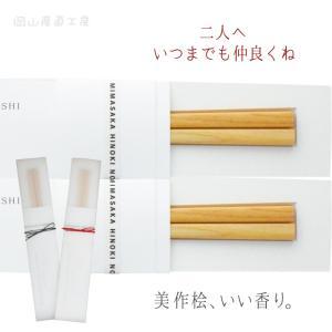 美作ひのきの箸 2膳セット|jshop-web