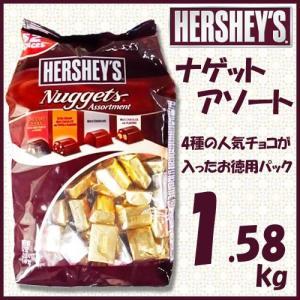 ハーシー ナゲットアソート 1.47kg 送料無料・格安送料