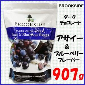 ブルックサイド ダークチョコレート アサイー ブルーベリー 907g 送料無料・格安送料