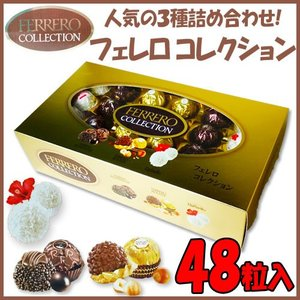 フェレロロシェ フェレロコレクション 3種類(24個入り)×2箱 コストコ バレンタイン ギフト プレゼント