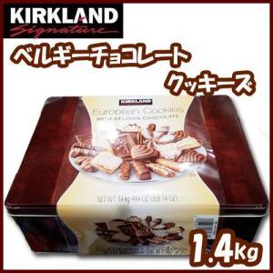 コストコ カークランドシグネチャー クッキーアソート(ベルギーチョコレート 1400g