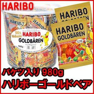 HARIBO ハリボー GOLD BAREN 980g 送料無料・格安送料
