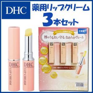 DHC 薬用リップクリーム 1.5g×3本セット