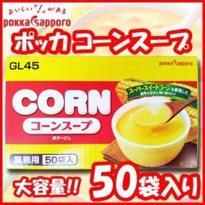 ポッカサッポロ コーンスープ 業務用 50袋 送料無料・格安送料