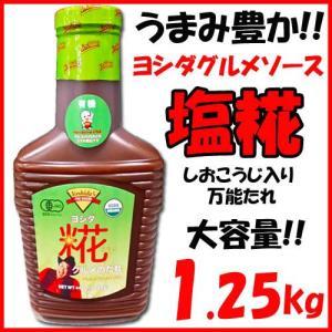 ヨシダ 有機糀(こうじ)ソース 1.25kg