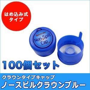 キャップ ノースピルクラウン ブルー(100個)|jspark