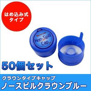 キャップ ノースピルクラウン ブルー(50個)|jspark