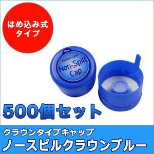 キャップ ノースピルクラウン ブルー(500個)|jspark