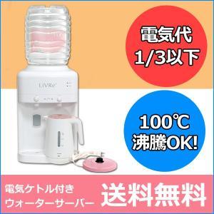 【電気ケトルサーバー】LiVRe - リブレ-|jspark