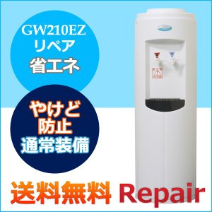 【リペア】Puriuss GW210EZ 温冷水ウォーターサーバー|jspark