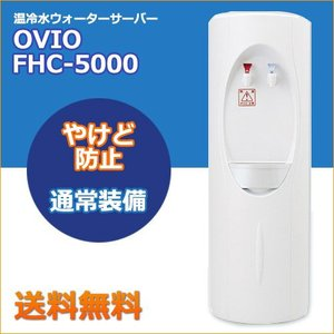 OVIO ウォーターサーバーFHC−5000(床置型)|jspark