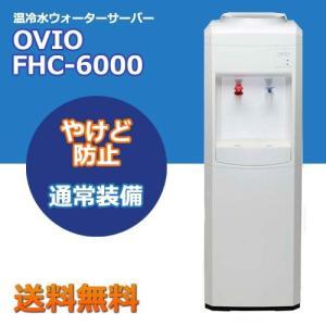 OVIO ウォーターサーバーFHC−6000(床置型)|jspark