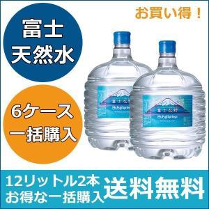 【送料無料】【一括購入】富士忍野 Mt.Fuji.Springs 6ケース(12リットルx12本)|jspark
