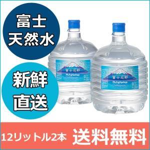 送料無料! ミネラルウォーター 「富士忍野 Mt.Fuji.springs」12リットル2本|jspark