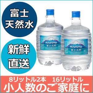 【2本でお届け】富士忍野 Mt.Fuji Springs 1ケース(8リットルx2本)|jspark