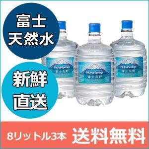 送料無料!富士山のミネラルウォーター「富士忍野 Mt.Fuji.springs」8リットル3本|jspark