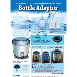 ジャグ&アダプターと8リットル天然水2本のセット|jspark|03