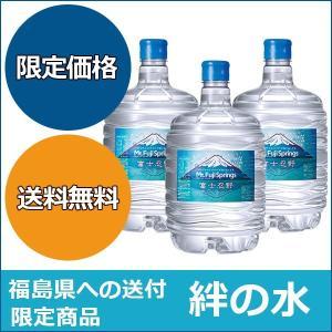 【福島応援プロジェクト】【送料無料!】富士忍野 Mt.Fuji Springs 1ケース(8リットルx3本)|jspark