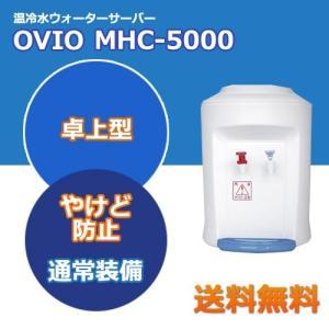 OVIO ウォーターサーバーMHC−5000(卓上型)|jspark