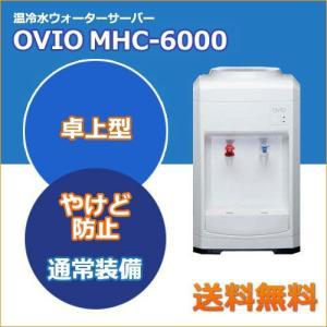 OVIO ウォーターサーバーMHC−6000(卓上型)|jspark