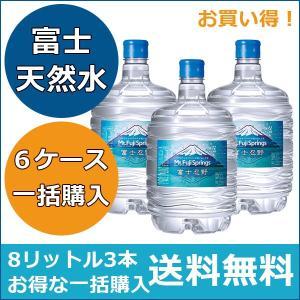 【一括購入でお得に!】【送料無料!】富士忍野 Mt.Fuji Springs 6ケース(8リットル18本)|jspark