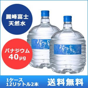 【送料無料!】バナジウム40μg含有 麗峰富士 1ケース(12リットルボトル2本)|jspark