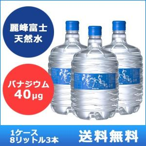 【送料無料!】バナジウム40μg含有 麗峰富士 1ケース(8リットルボトル3本)|jspark