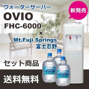 OVIOウォーターサーバーFHC-6000とMt.Fuji Springs 1ケース(8Lx3本)|jspark