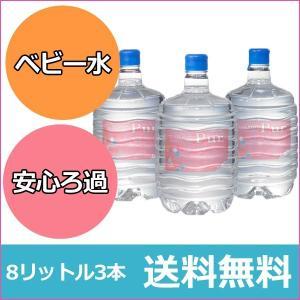 【送料無料!】天然水を磨いた純粋  Mt.Fuji ピュール 1ケース(8リットルボトル3本)|jspark