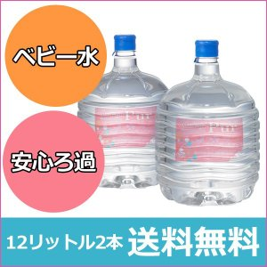 【送料無料】天然水を磨いたお水 Mt.Fuji ピュール 1ケース(12L x 2本)|jspark
