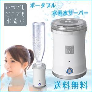 ペットボトルに装着 そのまま900ppbの水素水に!ポータブル水素水サーバー【いつでもどこでも水素水】|jspark