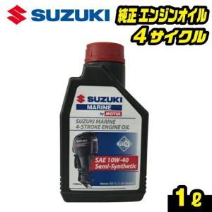 スズキマリン純正 4サイクルエンジンオイル 1L SAE 10W-40 半合成油 MOTUL モチュール SUZUKI  99000-22B60-4T1|jsptokai