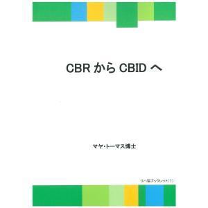 CBRからCBIDへ(A5判50ページ)