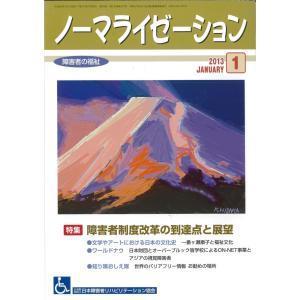 月刊「ノーマライゼーション障害者の福祉」2013年1月号(第33巻 通巻378号)|jsrpd