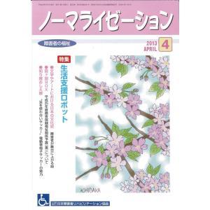 月刊「ノーマライゼーション障害者の福祉」2013年4月号(第33巻 通巻381号)|jsrpd