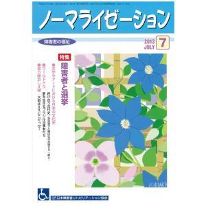 月刊「ノーマライゼーション障害者の福祉」2013年7月号(第33巻 通巻384号)|jsrpd