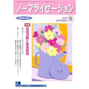 月刊「ノーマライゼーション障害者の福祉」2013年9月号(第33巻 通巻386号)|jsrpd