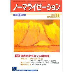 月刊「ノーマライゼーション障害者の福祉」2013年11月号(第33巻 通巻388号)|jsrpd
