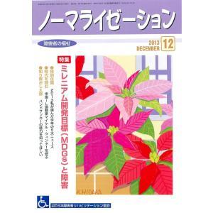 月刊「ノーマライゼーション障害者の福祉」2013年12月号(第33巻 通巻389号)|jsrpd