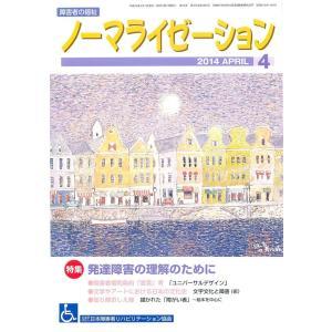 月刊「ノーマライゼーション障害者の福祉」2014年4月号(第34巻 通巻393号)|jsrpd