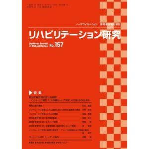 リハビリテーション研究 第157号(2013年12月)|jsrpd
