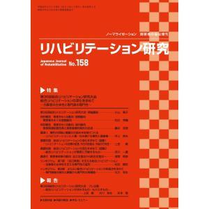 リハビリテーション研究 第158号(2014年3月)|jsrpd