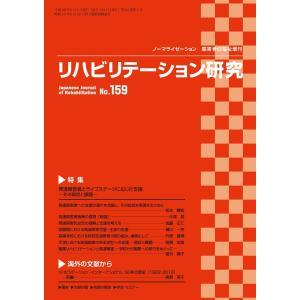 リハビリテーション研究 第159号(2014年6月)|jsrpd