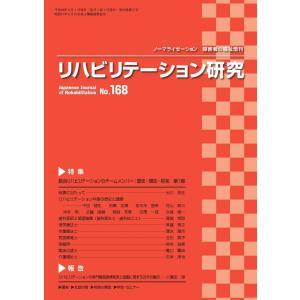 リハビリテーション研究 第168号(2016年9月)