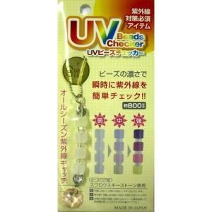 UVビーズチェッカー ロザリン 1コ入|jsrstore