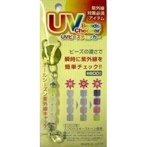 UVビーズチェッカー クリスタル 1コ入|jsrstore