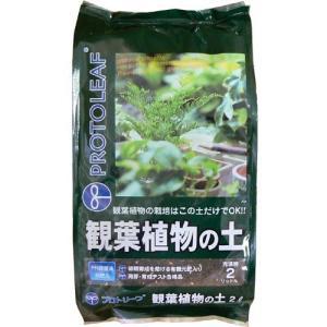 プロトリーフ 観葉植物の土 2L|jsrstore