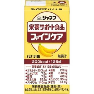 ジャネフ ファインケア栄養サポート飲料 バナナ風味 125mL jsrstore