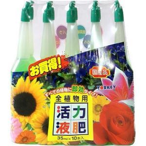 ヨーキ産業 活力剤アンプル 全植物用 35mL*10本入|jsrstore