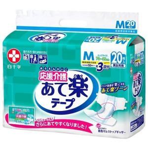 応援介護 あて楽 テープ止めタイプ Mサイズ 20枚入 jsrstore